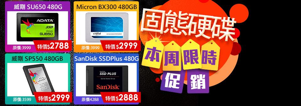 固態硬碟特賣