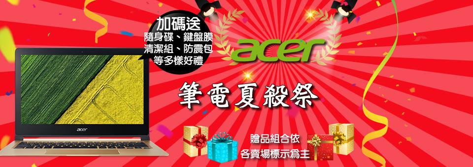 Acer筆電夏殺祭