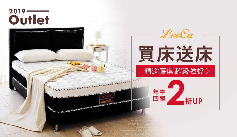 LooCa 買床送床↘回饋2折up