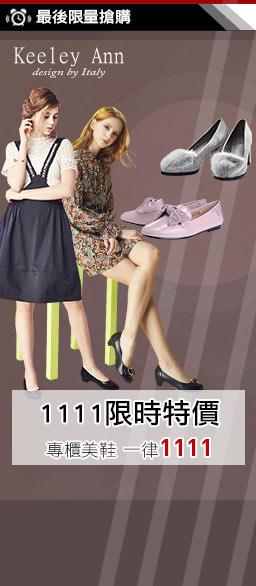 Keeley Ann秋冬鞋↘均價$1111