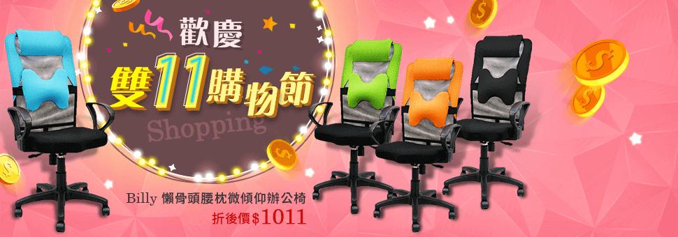 電腦椅1011up
