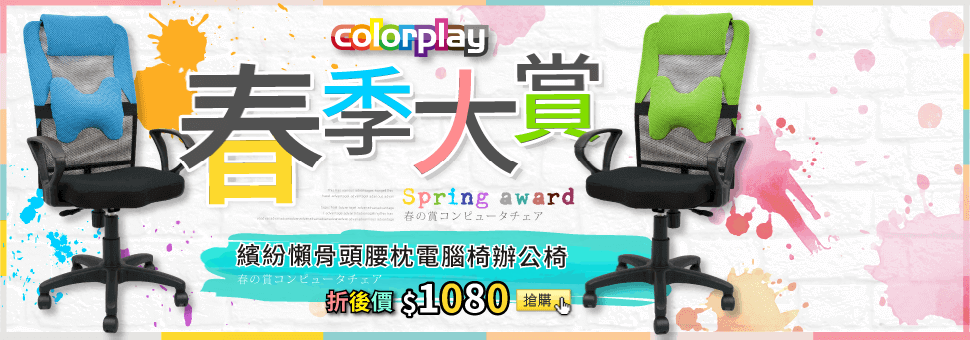 Color Play_春季大賞$499up