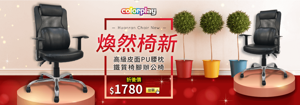 Color Play_煥然椅新 $579 up
