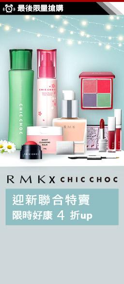 RMKxCHIC CHOC日系彩妝品牌迎新特賣↘4折up