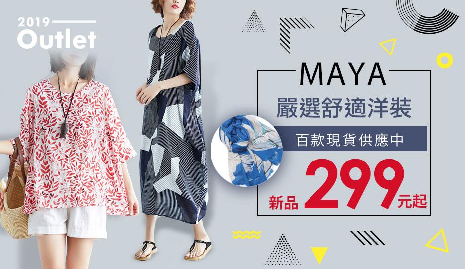 Maya女裝↘$299up