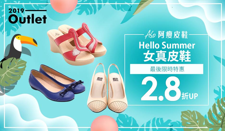 A.S.O.阿瘦女鞋↘2.8折up