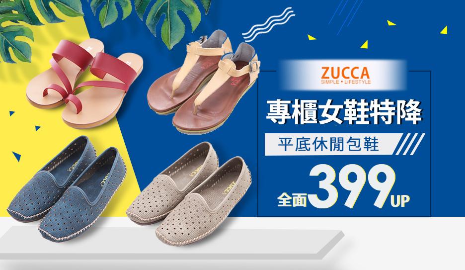 ZUCCA專櫃休閒鞋↘399up