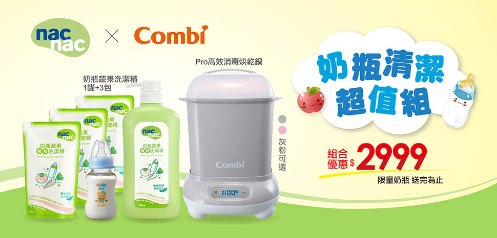 Combi奶瓶清潔超值組