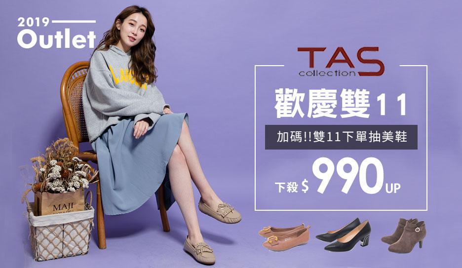 雙11強檔★TAS專櫃女鞋↘限時990up
