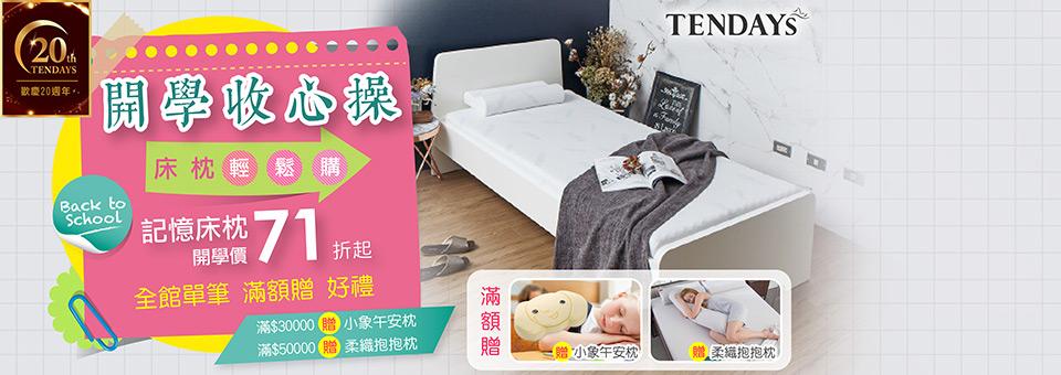 TENDAYs_收心操71折up