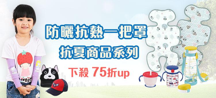 防曬抗熱/蚊蟲不要來 下殺最低75折up