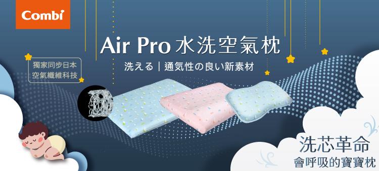 嬰兒空氣枕