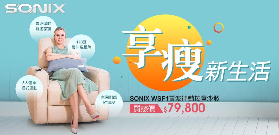 SONIX律動儀