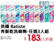 英國 Batiste  秀髮乾洗噴劑-任選3入組