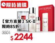 SK-II 85折