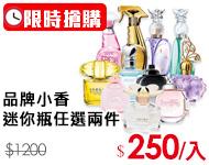 品牌小香 迷你瓶任選兩件