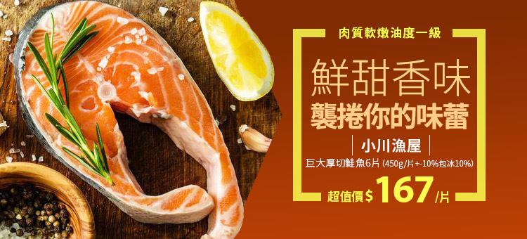 鮭魚▼167/片