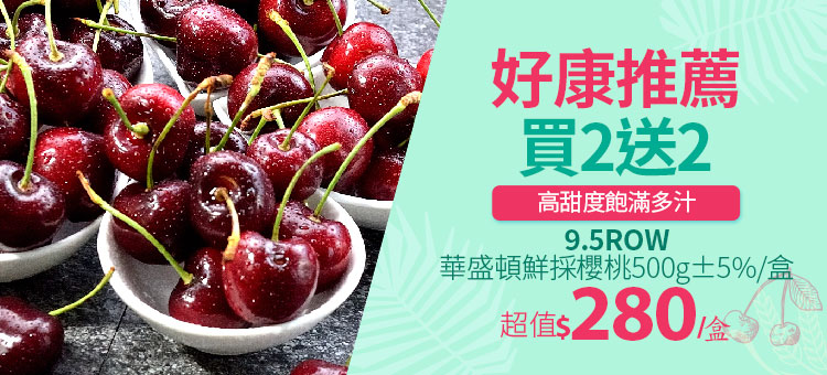 櫻桃↘買2送2