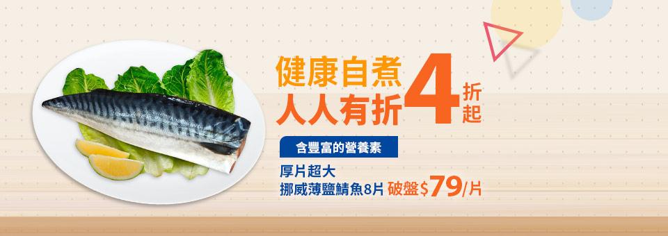 鯖魚↘79/片