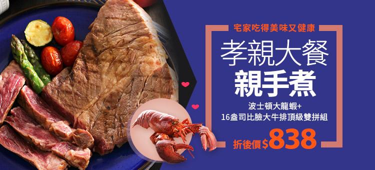 龍蝦+牛排雙拼組