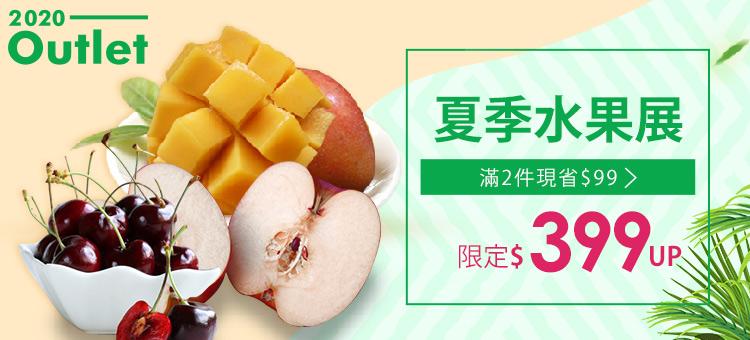 夏季水果展