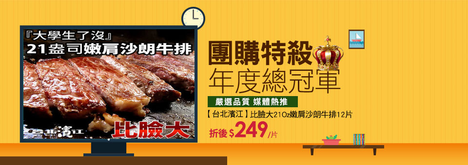 超值牛肉熱銷中