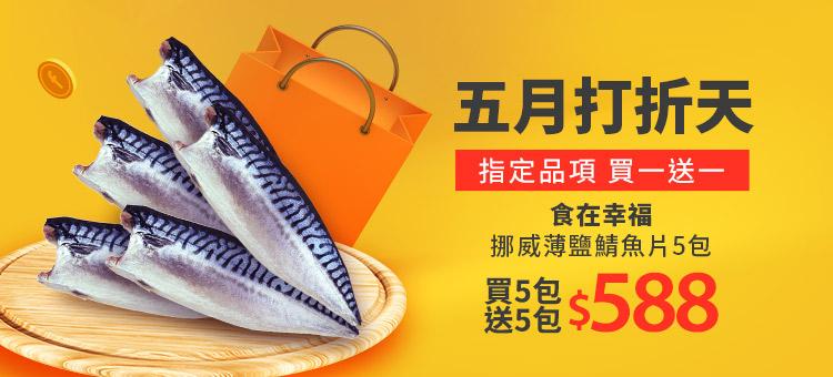 鯖魚▼買5送5