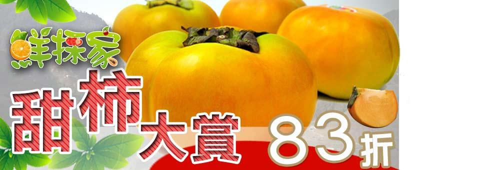 甜柿大賞83折