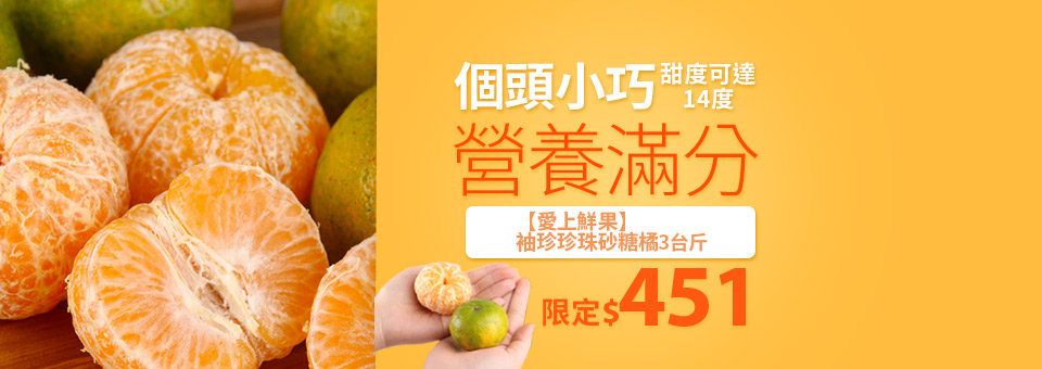 季節限定▼砂糖橘