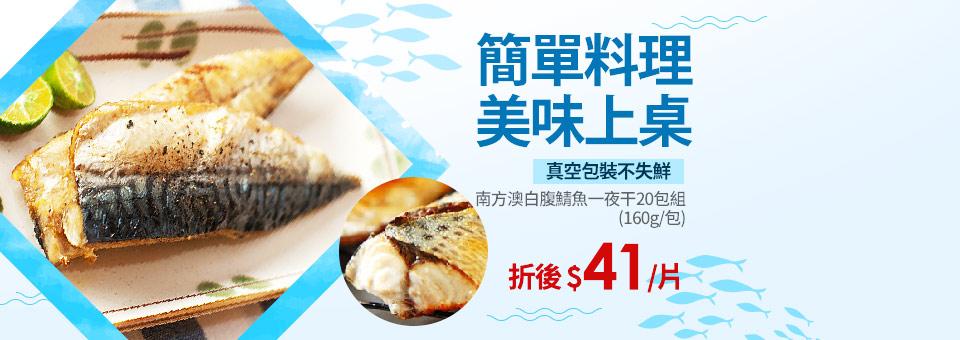 鯖魚▼41/片