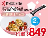 獨賣-(2入組)日本KYOCERA 京瓷CERABRID陶瓷深底鍋28cm-粉