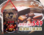 【太和殿】麻辣湯底禮盒