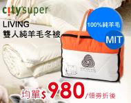 city'super LIVING 雙人純羊毛冬被(6×7尺)