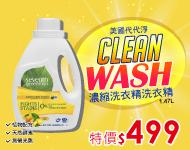 美國代代淨 2倍天然濃縮洗衣精