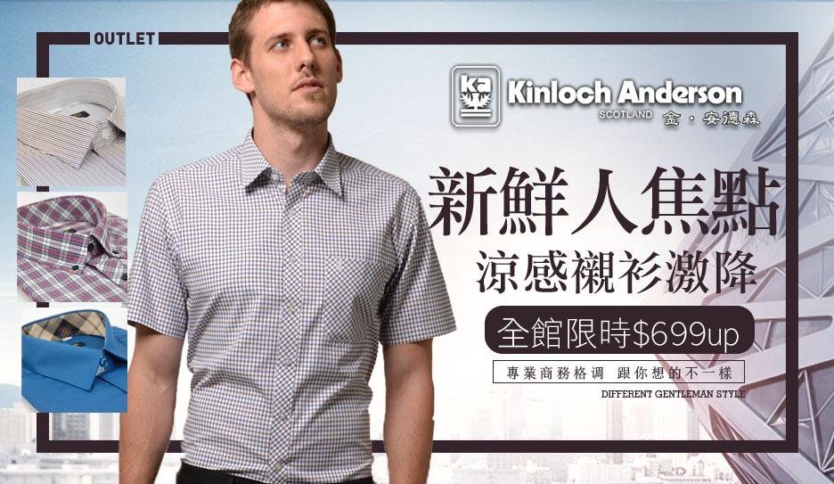 金安德森專櫃紳士襯衫↘699up