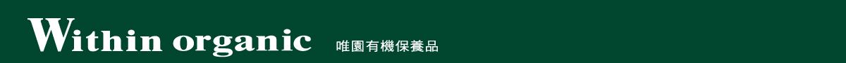 within organic 唯園有機