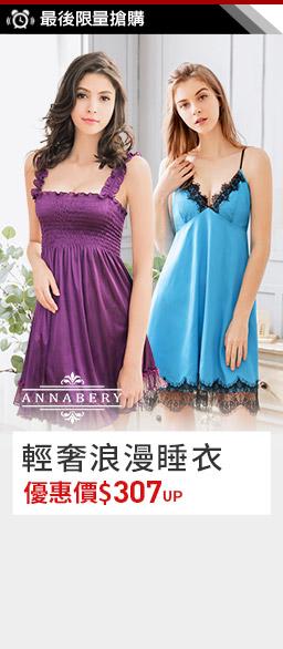 Annabery 法式輕奢浪漫↘睡衣精選1折起