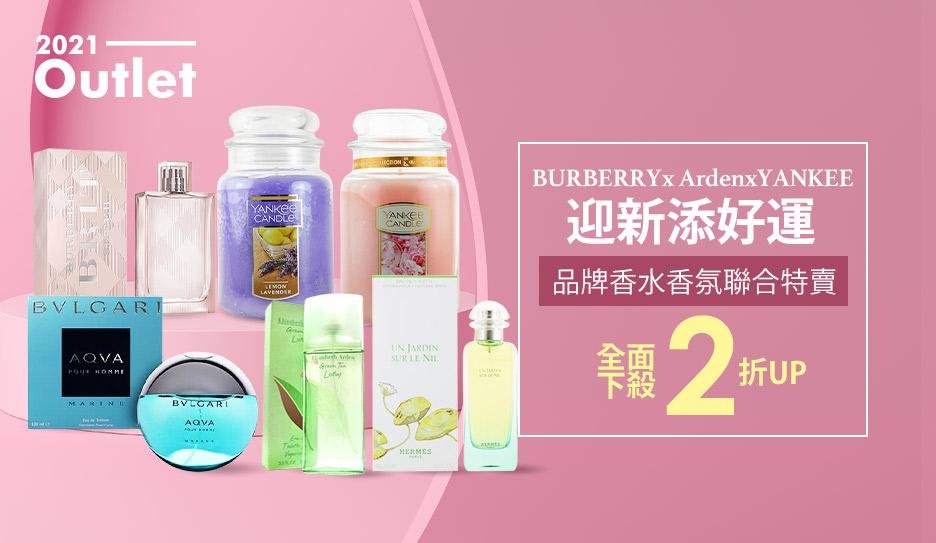 BurberryXArden 品牌香水↘2折up