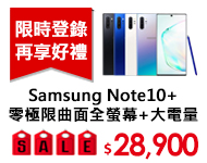 NOTE 10+ 256G