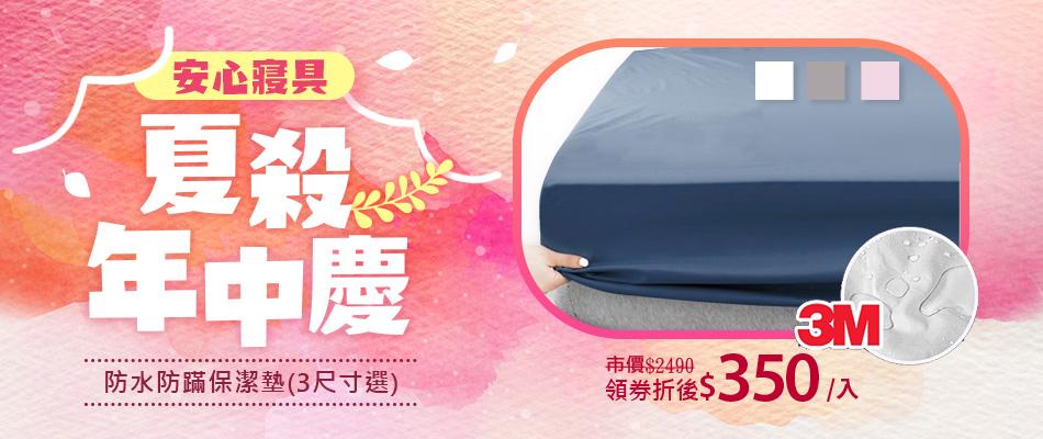 涼寢具25折up