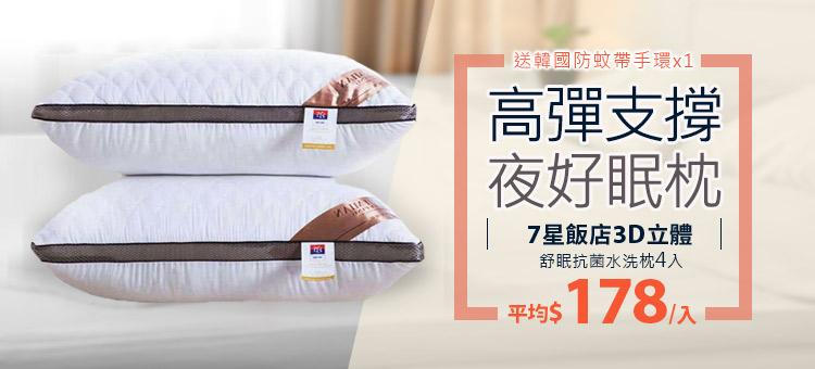 水洗枕178/入
