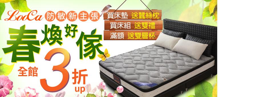 買床墊送蠶絲枕
