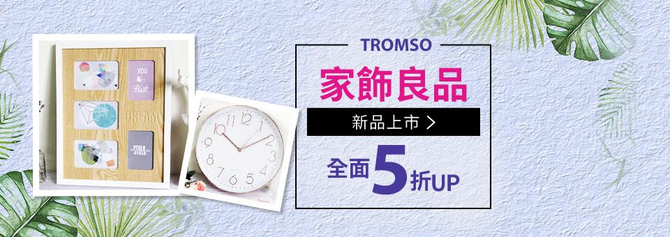 TROMSO傢飾良品5折up