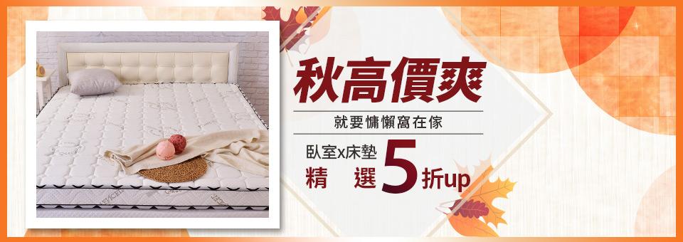 臥室x床墊5折up