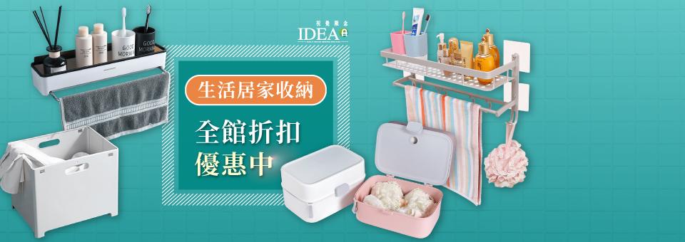 IDEA 收納り祭