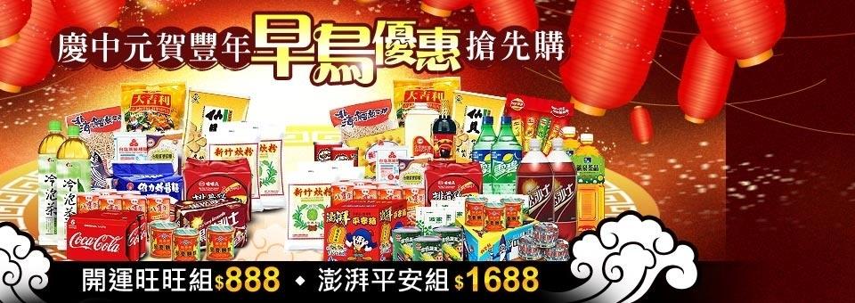 中元團拜$888up