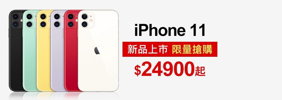 iPhone11現貨開賣