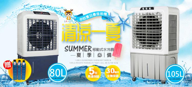 水冷扇超涼感