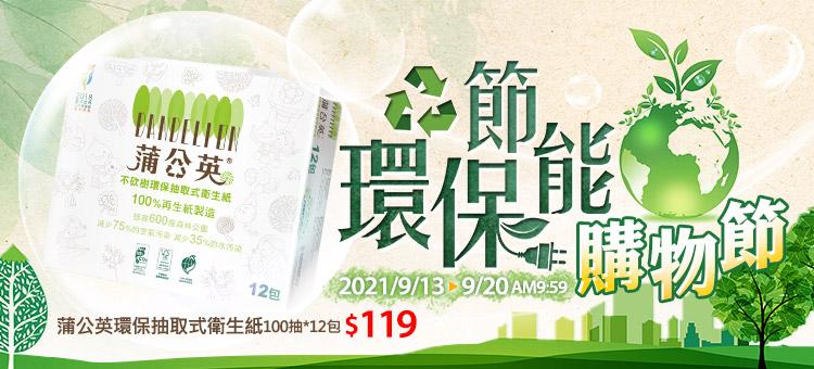 環保節能購物節