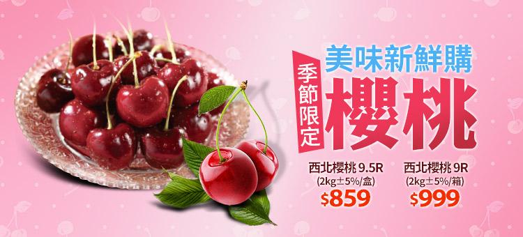 新鮮櫻桃手刀購
